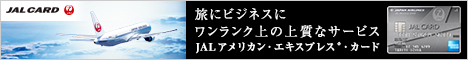JALアメリカン・エキスプレス・カード新規入会キャンペーン画像