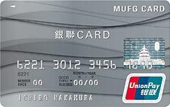 JALアメリカン・エキスプレス銀聯カード券面デザイン