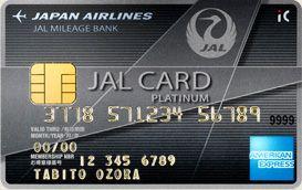 JALアメリカン・エキスプレス・カード プラチナ券面画像