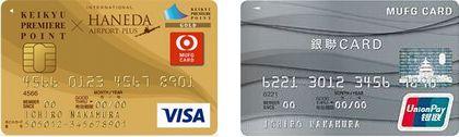 京急プレミアポイントゴールド HANEDA AIRPORT PLUS券面デザインと銀聯カードの券面デザイン